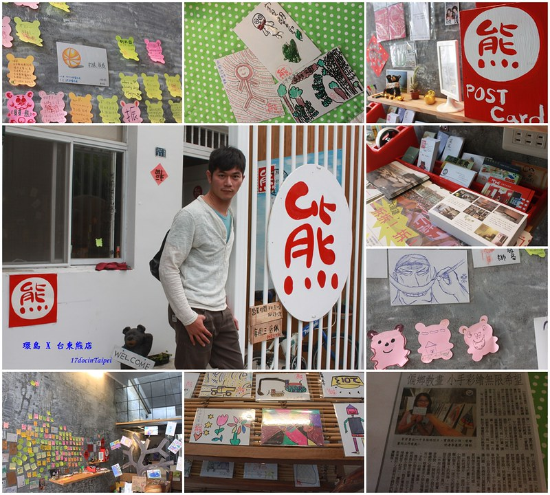 台東熊店-手繪明信片-