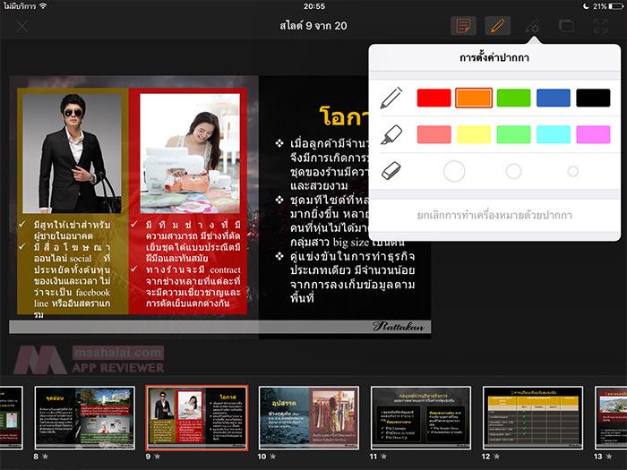 PowerPoint ipad 2016