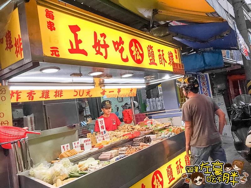 鳥松鹹酥雞_7156