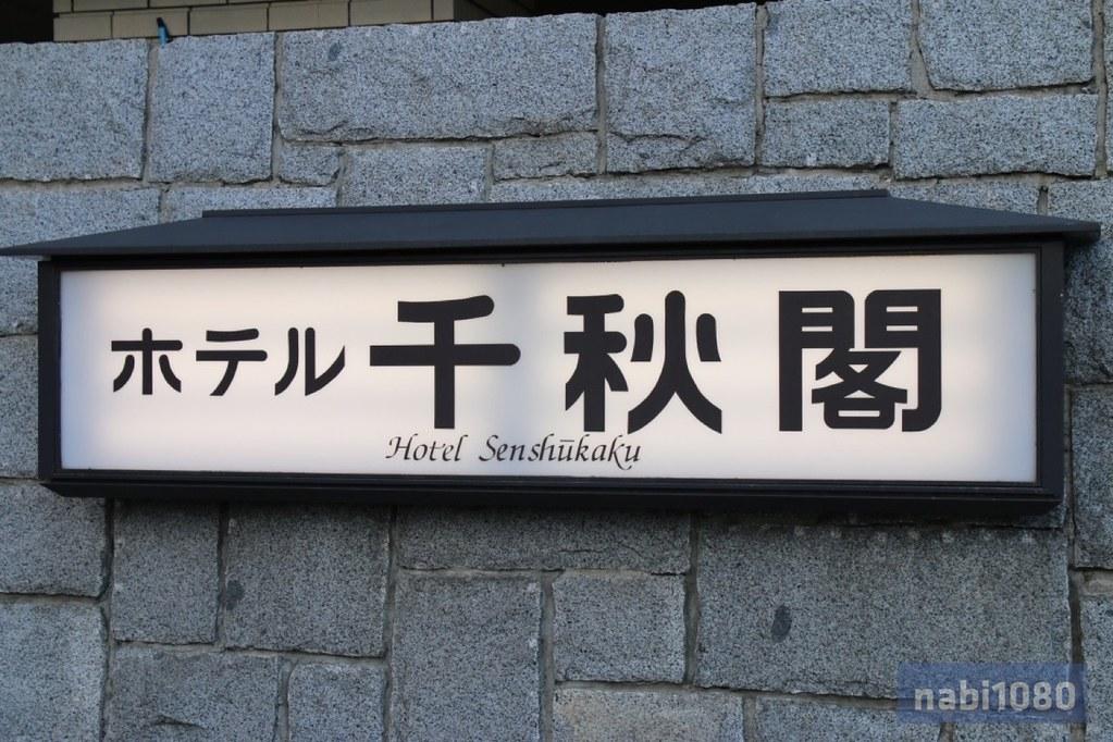 千秋閣02