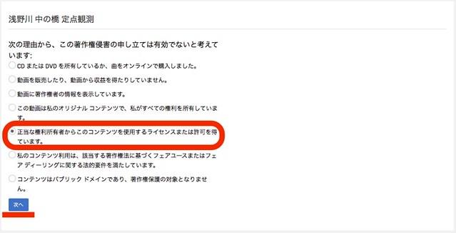 YouTubeへ異議申し立て #2/7