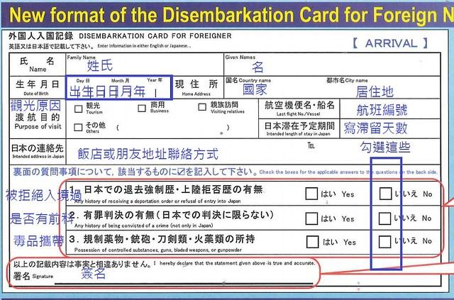 新版入境卡