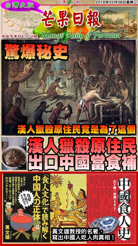 160309芒果日報--台灣史論--漢人獵殺原住民,出口中國當食補
