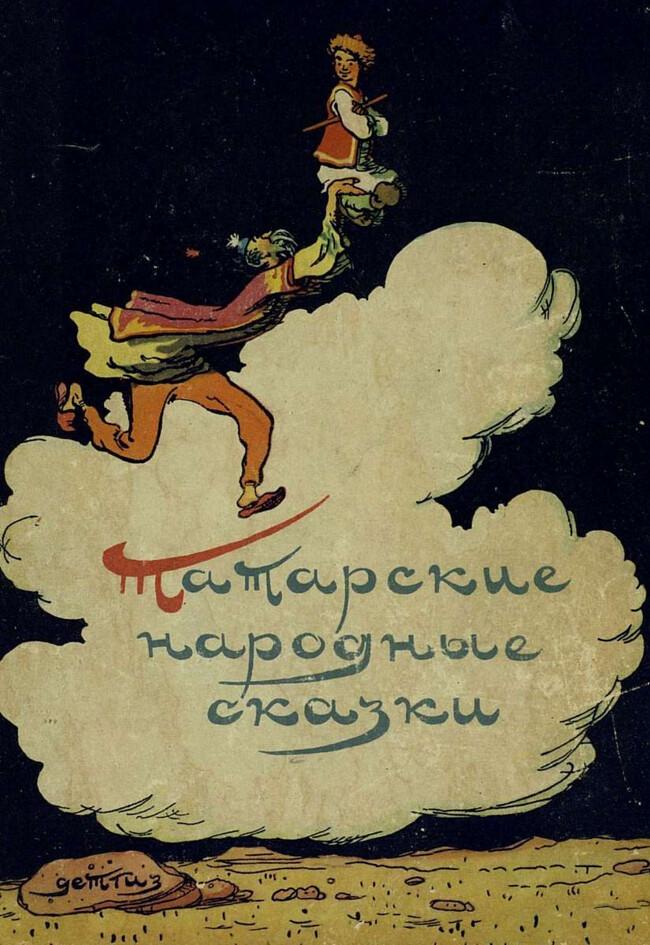 1957. Татарские народные сказки