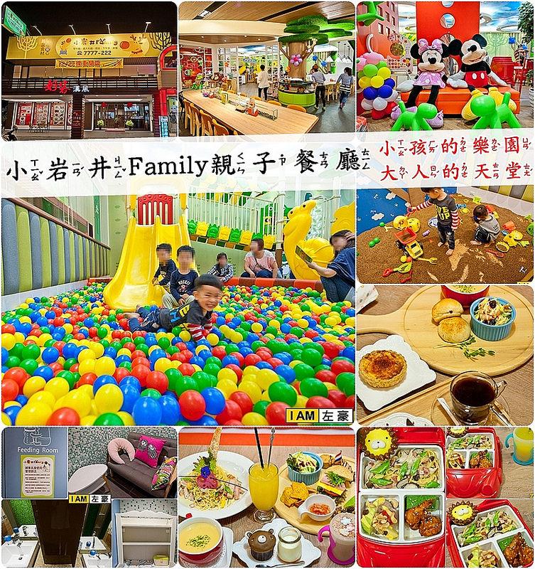 小岩井親子餐廳