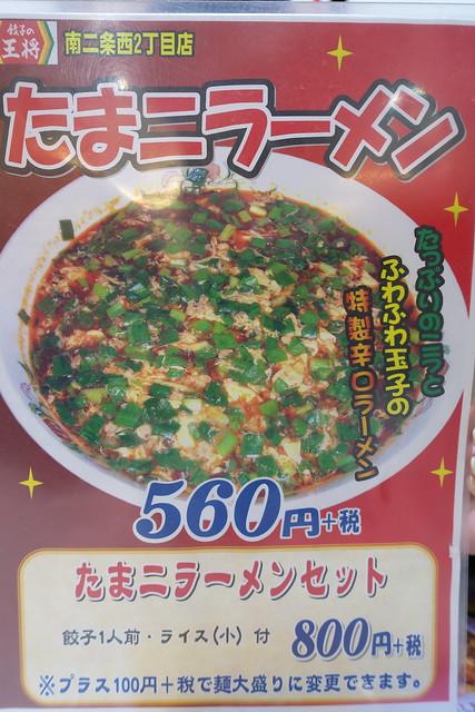 餃子の王将3回目_13