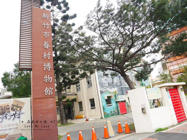 新竹一日遊景點推薦眷村博物館 (1)