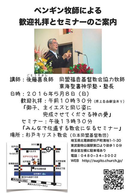 後藤喜良師歓迎礼拝セミナー2016