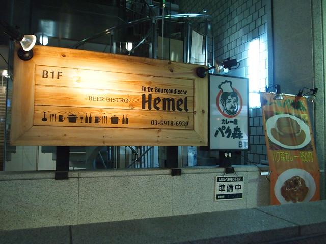 P4141238 ブルゴンディセヘイメル(Bourgondische HEMEL) 渋谷 ベルギービール