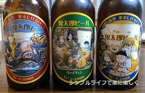 米子ふるさと納税、鬼太郎ビールラベル