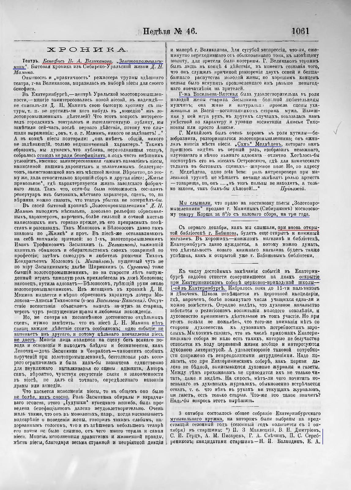 1887-11-22. № 46. Екатеринбургская неделя_Страница_03