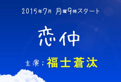 恋仲 月9 ドラマ