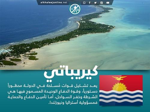 كيريباتي_2