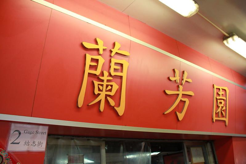 香港-中環蘭芳園-17度C隨拍 (8)