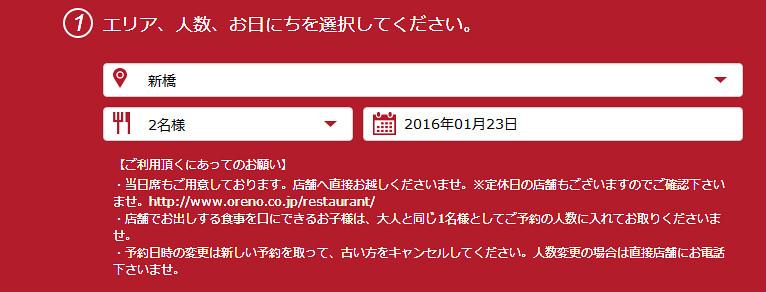 俺の焼肉 銀座9丁目   新橋   ヒトサラ11