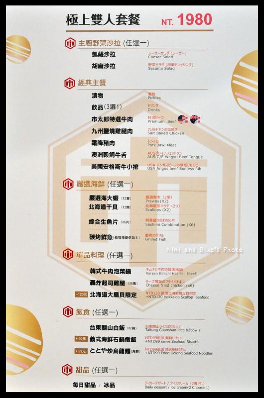 台中燒烤燒肉市場菜單menu價位10