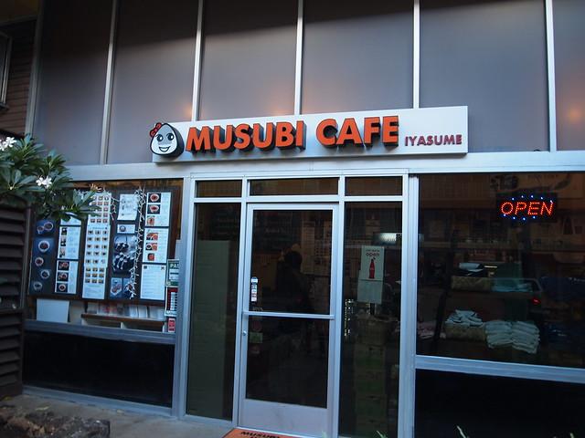 PB300727 MUSUBI CAFE IYASUME(いやすめ) ハワイ スパムおにぎり hawaii ひめごと ヒメゴト