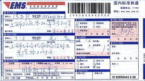 20160314-刑事假案国赔-杨浦公安法制办