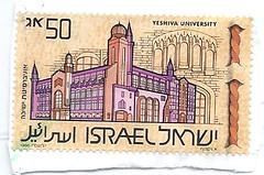 117409571258  Israel U.S. Jewish Yeshiva University Stamp