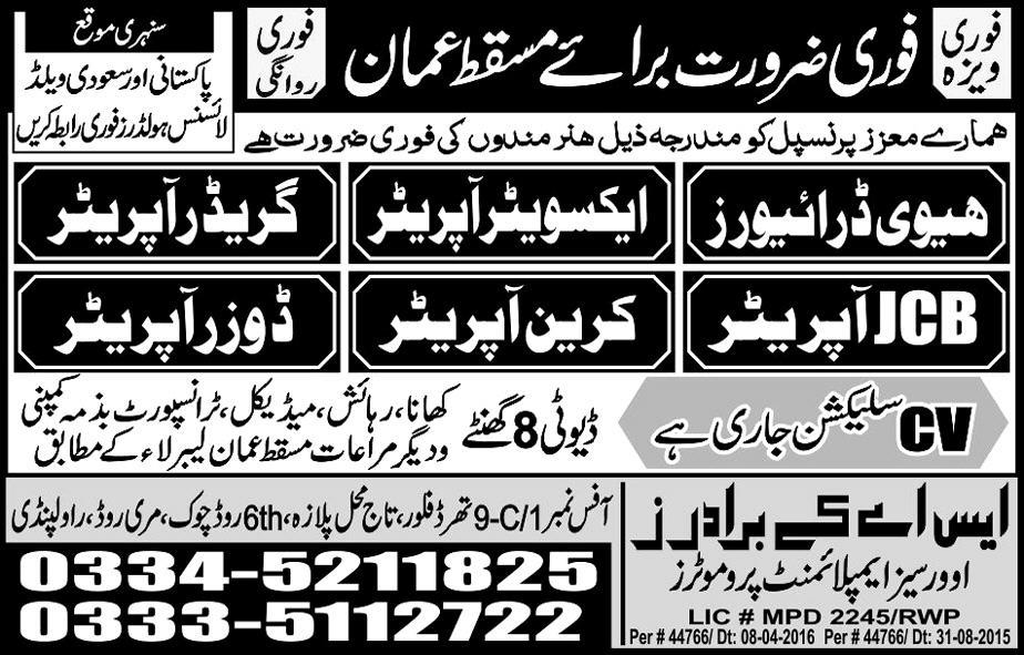 Muscat Oman Jobs 2016
