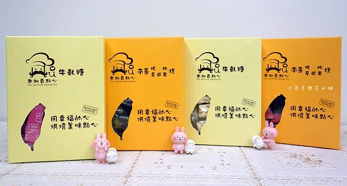 34 老胡賣點心 南棗核桃糕、南棗夏威夷果糕、新春開運牛軋糖禮盒