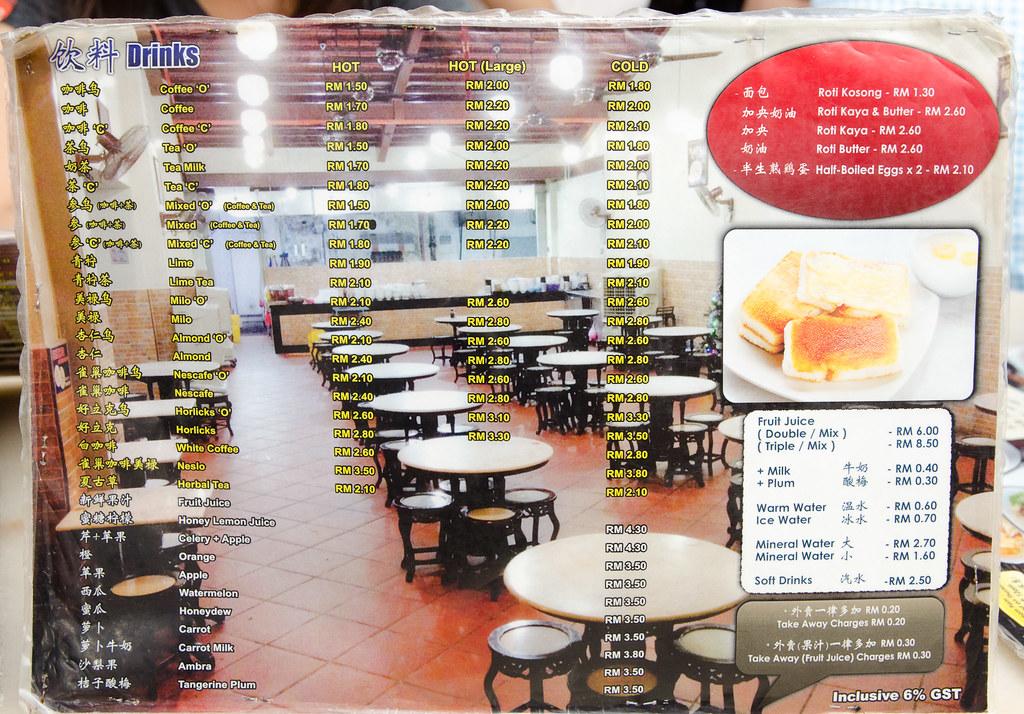 Hon Kei Food Corner's drinks menu