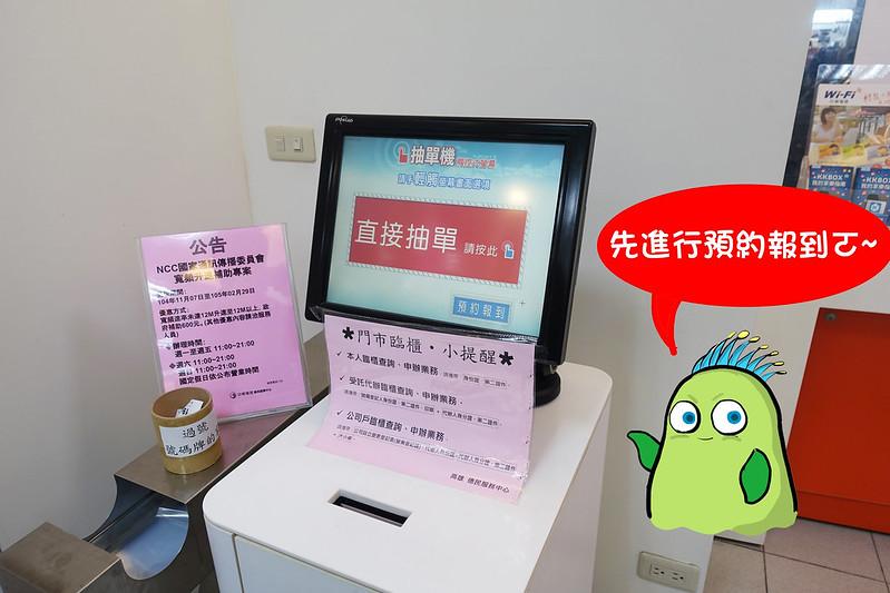 中華電信-20