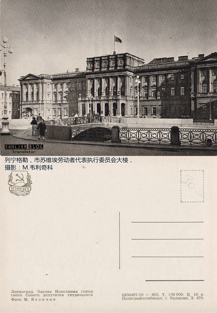 列宁格勒1959风景明信片02