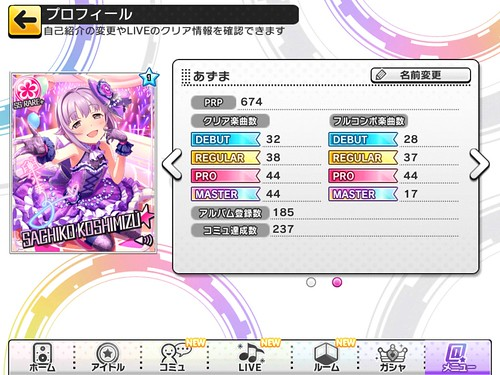 starlightStage_profile_160124