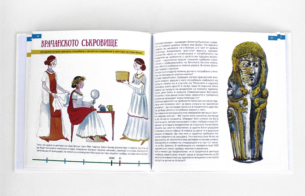 neveroqtnite-istorii-na-sukrovishtata-na-Bulgaria-detska-knijka-ilustracii-podaruk-dete-Anelia-Pashova-Stanka-Jeleva-vrachansko