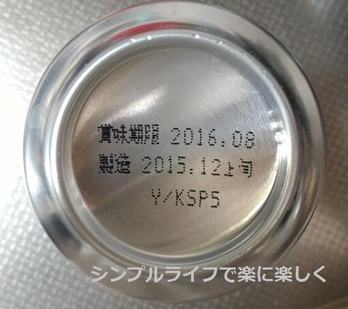 缶ビール裏製造日