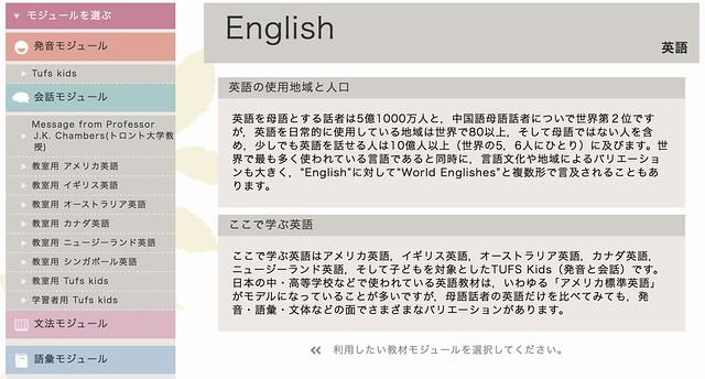 様々な英語が学べる