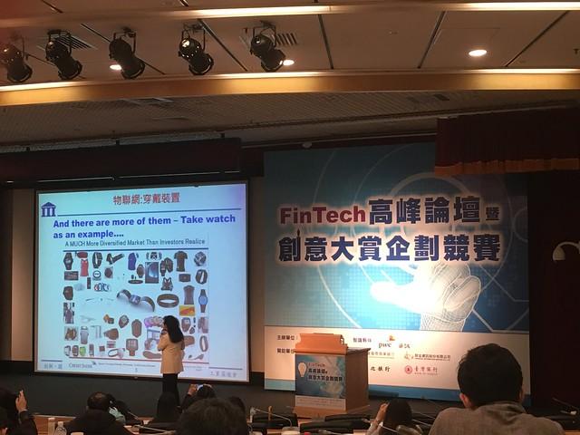 資策會林蔚君:穿戴裝置@FinTech高峰論壇暨創意大賞企劃競賽