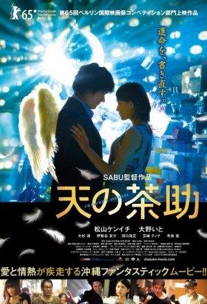 Chasuke's Journey (2015)
