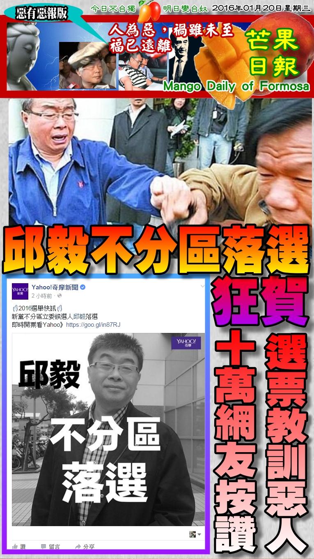 160120芒果日報--惡有惡報--邱毅不分區落選,十萬網友讚分享