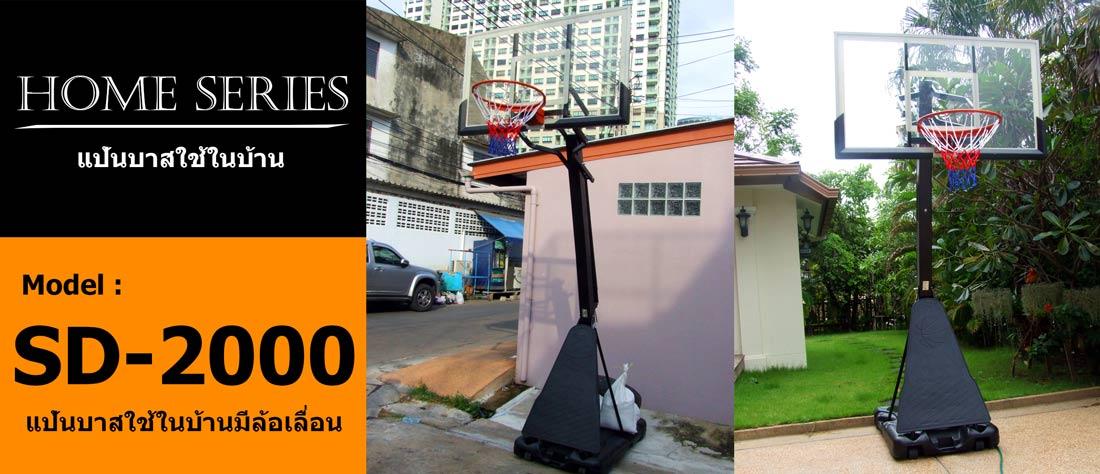 Home-Series-แป้นบาสใช้ในบ้านมีล้อเลื่อน-SD2000