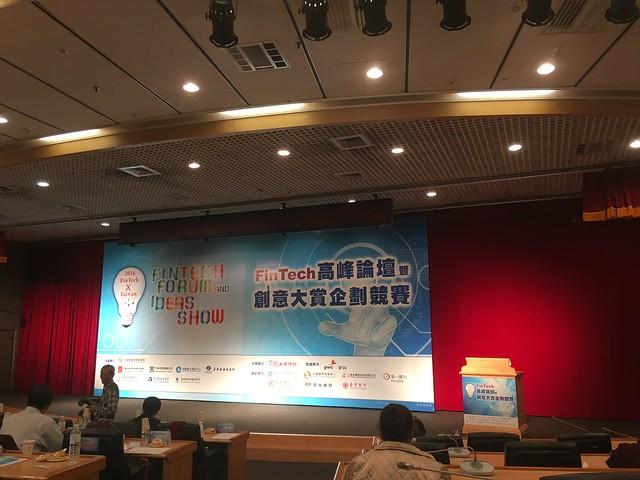 會場@FinTech高峰論壇暨創意大賞企劃競賽