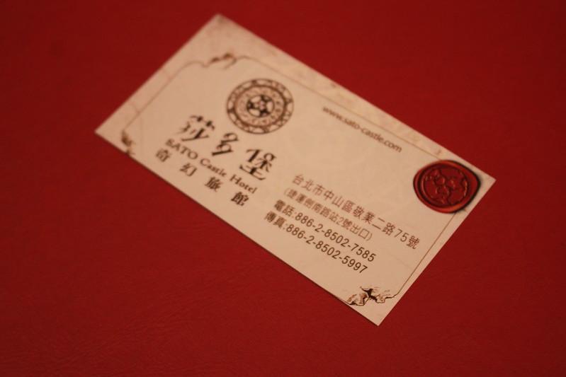 台北旅行-主題精品旅館-莎多寶 (12)