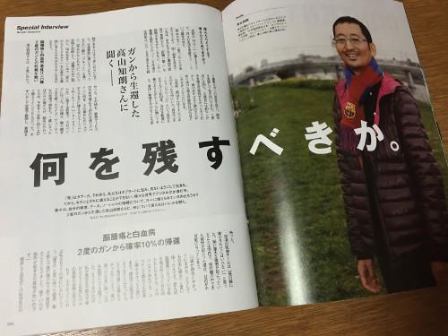 「デジタル終活」掲載インタビュー記事