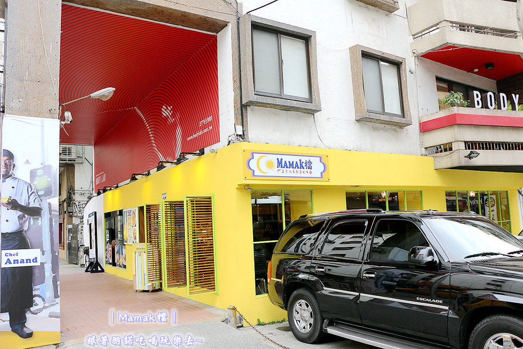 台北東區Mamak檔異國料理餐廳002