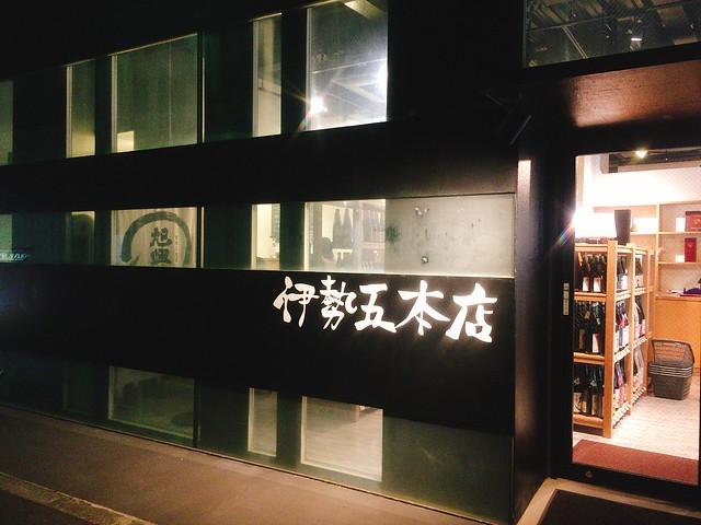 伊勢五本店 中目黒店