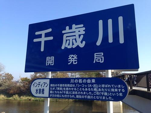 hokkaido-michinoeki-salmonpark-chitose-chitose-river