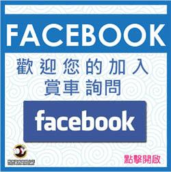 勝億FB粉絲