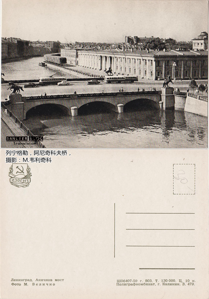 列宁格勒1959风景明信片08