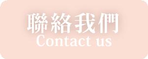 聯絡台北板橋婚禮錄影攝影清單推薦婚攝婚錄場地交通電話地址FB-TEL-LINE推薦
