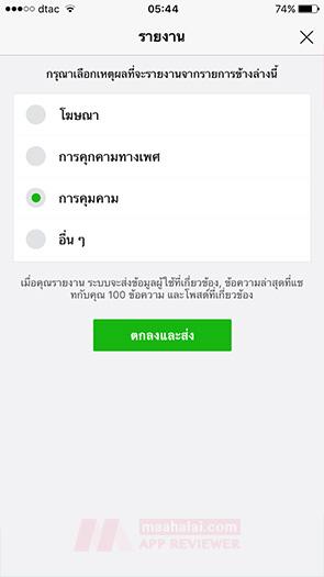 report line user