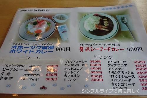 紋別、道の駅レストランメニュー