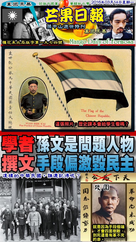 160314芒果日報--黨國黑幕--孫文是問題人物,偏激手法毀民主