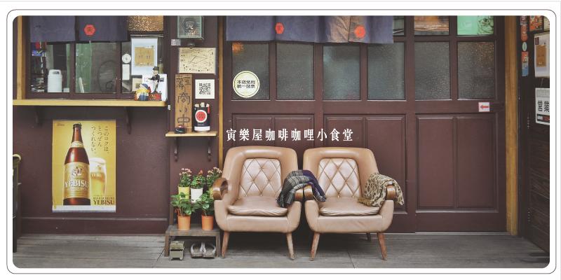 寅樂屋咖啡咖哩小食堂