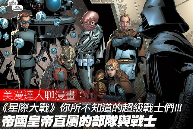 美漫達人聊漫畫:《星際大戰》你所不知道的超級戰士們!!! 帝國皇帝直屬的部隊與戰士
